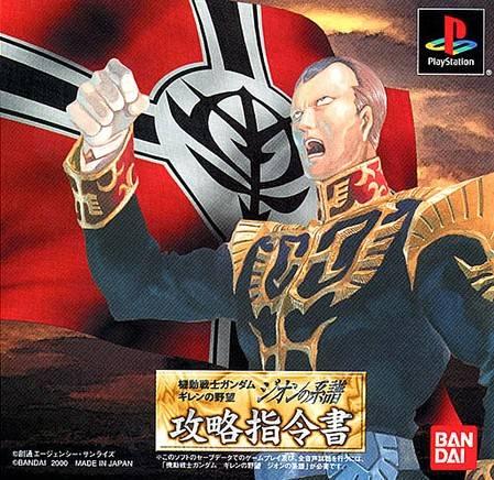 MS Gundam: Gihren no Yabou Zeon no Keifu - Kouryaku Shireisho