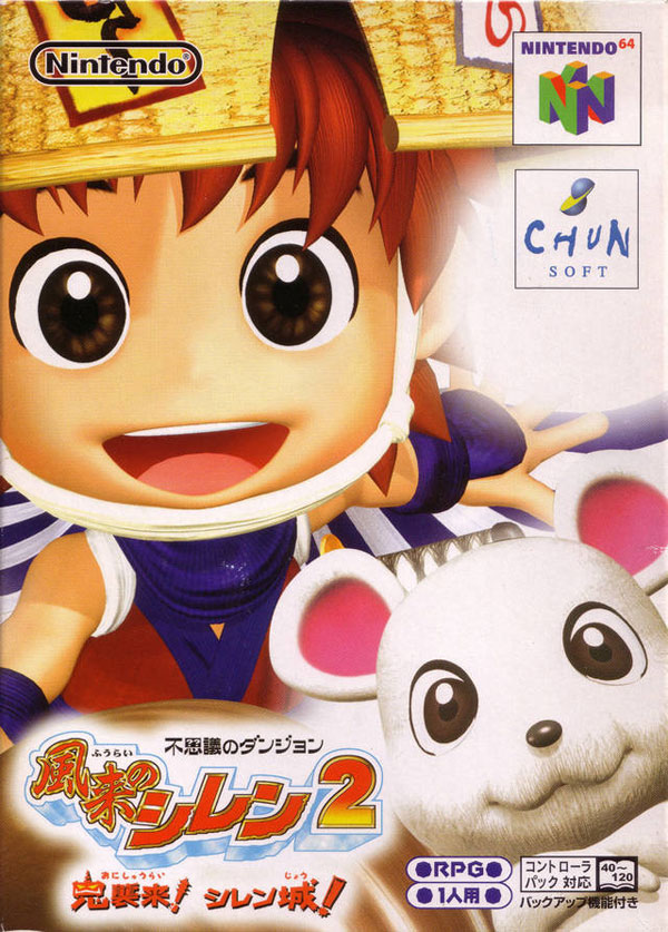 Fushigi no Dungeon: Fuurai no Shiren 2