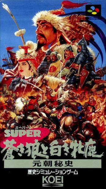Super Aoki Ookami To Shiroki Mejika