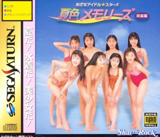Natsuiro Memories Mahjong