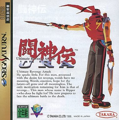 Toshinden: Ultimate Revenge Attack